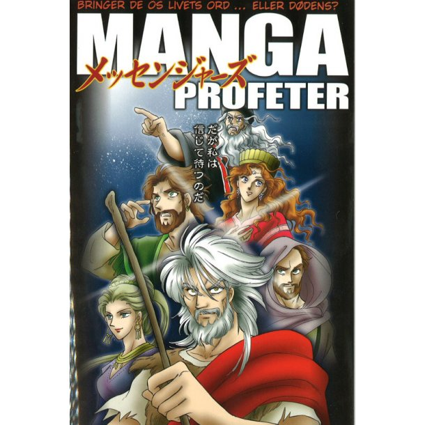 Manga Profeter - ved Mette Holm